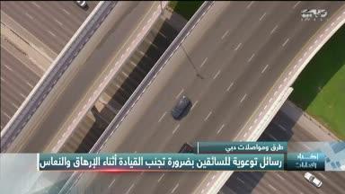 """أخبار الإمارات - رسائل توعوية من """"طرق دبي"""" للسائقين بضرورة تجنب القيادة أثناء الإرهاق والنعاس"""