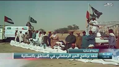 أخبار الإمارات - مؤسسة خليفة الإنسانية تبدأ تنفيذ المير الرمضاني في باكستان