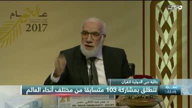 جائزة دبي الدولية للقرآن الكريم تنطلق بمشاركة 103 متسابقا من مختلف أنحاء العالم