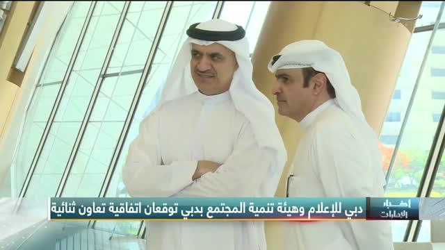 أخبار الإمارات - دبي للإعلام وهيئة تنمية المجتمع بدبي توقعان اتفاقية تعاون ثنائية
