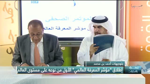 """أخبار الإمارات - إطلاق """"مؤشر المعرفة العالمي"""" الأول من نوعه على مستوى العالم"""