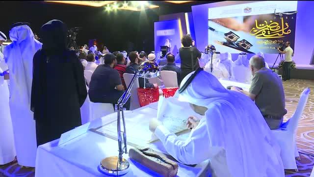 نهيان بن مبارك يفتتح الدورة التاسعة من ملتقى خط القرآن الكريم مساء أمس