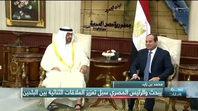 محمد بن زايد والرئيس المصري يبحثان تعزيز العلاقات الأخوية والقضايا الإقليمية والدولية