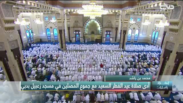 محمد بن راشد أدى صلاة عيد الفطر مع جموع المصلين في مسجد زعبيل بدبي