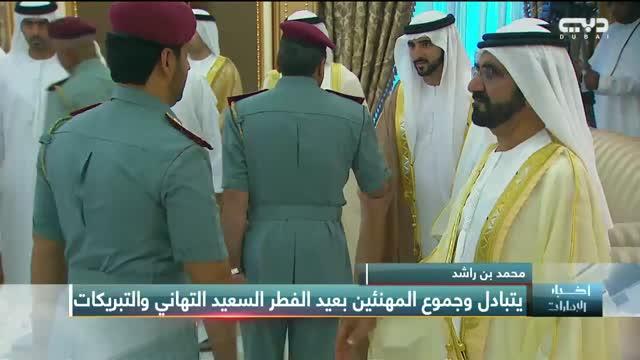 محمد بن راشد يتبادل وجموع المهنئين بعيد الفطر السعيد التهاني والتبريكات