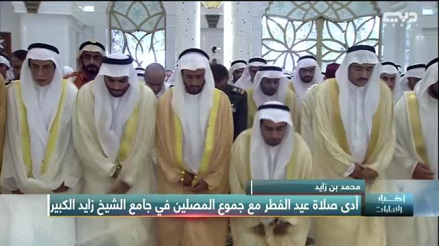 محمد بن زايد أدى صلاة عيد الفطر مع جموع المصلين في جامع الشيخ زايد الكبير