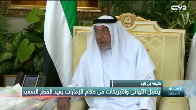 خليفة بن زايد يتقبل التهاني والتبريكات من حكام الإمارات بعيد الفطر السعيد
