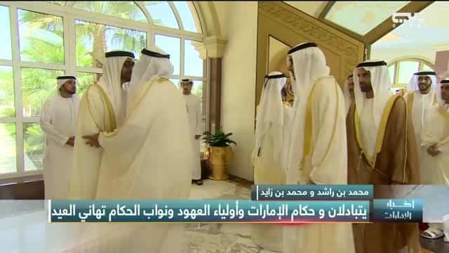 محمد بن راشد و محمد بن زايد يتبادلان وحكام الإمارات وأولياء العهود ونواب الحكام تهاني العيد