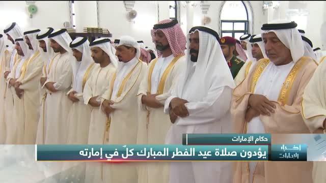 أخبار الإمارات - حكام الإمارات يؤدون صلاة عيد الفطر المبارك كل في إمارته