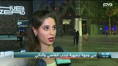 أخبار الإمارات – دبي وجهة ترفيهية تجذب القاصي والداني
