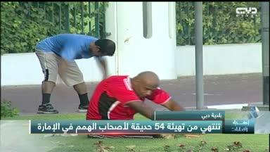 أخبار الإمارات – بلدية دبي تنتهي من تهيئة 54 حديقة لأصحاب الهمم في الإمارة