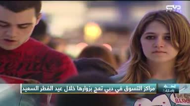 أخبار الإمارات – مراكز التسوق في دبي تعج بزوارها خلال عيد الفطر السعيد