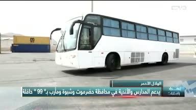 أخبار الإمارات – الهلال الأحمر  يدعم المدراس والأندية في عدد من المحافظات اليمنية ب 99 حافلة