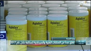 أخبار الإمارات – وزارة الصحة تغلق عددا من المنشآت الطبية والصيدلانية المخالفة خلال عام 2017