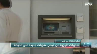 أخبار الإمارات - تحذيرات خليجية من فرض عقوبات جديدة على قطر