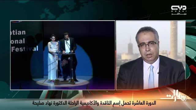 مدارات: فعاليات الدورة العاشرة من المهرجان القومي للمسرح المصري