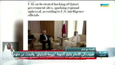 """الأزمة مع قطر: هروب إلى الأمام بتكرار أكذوبة """"جريمة الاختراق"""" والبحث عن متهم"""
