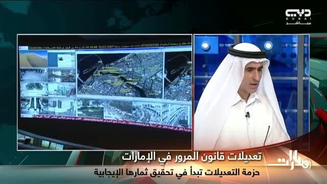 مدارات: قانون المرور في الإمارات .. تعديلات بارزة وثمار ناجزة