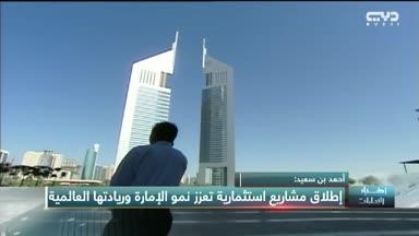 أخبار الإمارات - إطلاق مشاريع استثمارية تعزز نمو إمارة دبي وريادتها العالمية