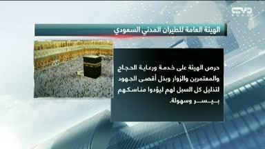 حرص المملكة على تمكين الراغبين في أداء مناسك العمرة من القطريين عبر أي خطوط جوية غير القطرية
