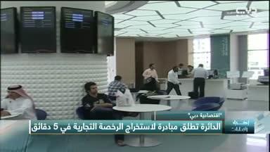 أخبار الإمارات - اقتصادية دبي تطلق مبادرة لاستخراج الرخصة التجارية في 5 دقائق