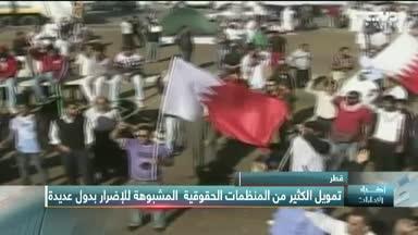 """""""قطر"""" تمويل الكثير من المنظمات الحقوقية المشبوهة للإضرار بدول عديدة"""