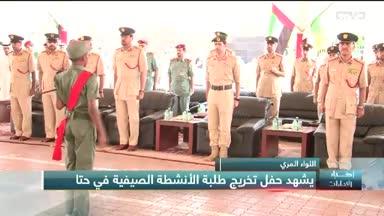 أخبار الإمارات - اللواء المري يشهد حفل تخريج طلبة الأنشطة الصيفية في حتا