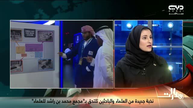 مدارات: الإمارات .. نخبة جديدة من العلماء تنضم لمجمع محمد بن راشد للعلماء