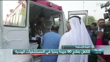 """بتوجيهات رئيس الدولة .. """"خليفة الانسانية"""" تتكفل بعلاج 90 جريحا يمنيا في مستشفيات الهند"""