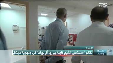 أخبار الإمارات - الإمارات تفتتح مستشفى الشيخ خليفة بن زايد آل نهيان في جمهورية سيشل