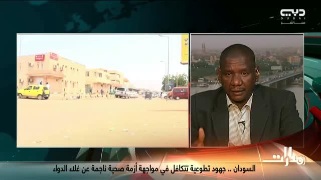 مدارات: السودان.. جهود تطوعية تؤسس منظمة أدوية مجانية لمواجهة أزمة الدواء