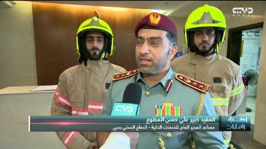 أخبار الإمارات – دفاع مدني دبي يقدم الدعم النفسي والمعنوي لسكان برج الشعلة