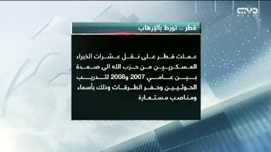 وثائق تظهر تورط الدوحة في إشعال حرب الحدود الجنوبية للسعودية عام 2009