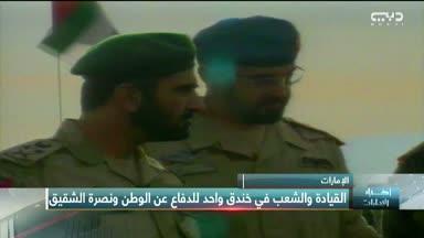 أخبار الإمارات - القيادة والشعب في خندق واحد للفداع عن الوطن ونصرة الشقيق