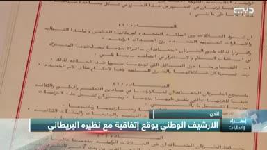 أخبار الإمارات - الأرشيف الوطني يوقع إتفاقية مع نظيره البريطاني
