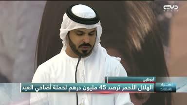 أخبار الإمارات - الهلال الأحمر ترصد 45 مليون درهم لحملة أضاحي العيد