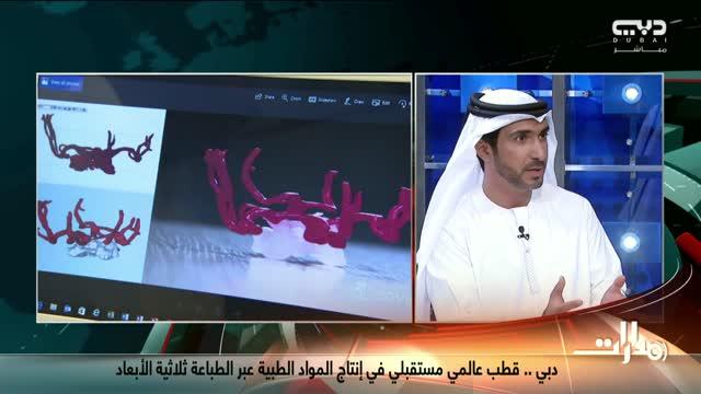 مدارات: دبي.. قطب عالمي مستقبلي في إنتاج المواد الطبية بالطباعة الثلاثية