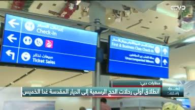 أخبار الإمارات – مطارات دبي: انطلاق اولى رحلات الحج الرسمية إلى الديار المقدسة غدا الخميس