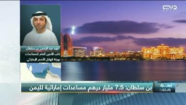 """أخبار الإمارات – الهلال الأحمر الإماراتي: إطلاق حملة """"وصية زايد بأهل اليمن"""" لأسر الشهداء والمصابين"""