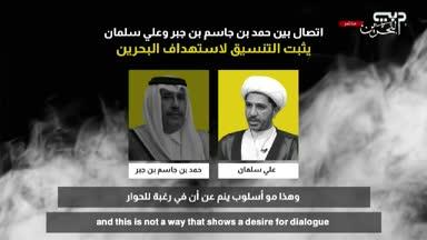 أخبار الإمارات – البحرين: التلفزيون الوطني يكشف بالأدلة تآمر قطر لقلب نظام الحكم في المنانة