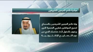 خادم الحرمين الشريفين وجه بالسماح لجميع المواطنين قطريي الجنسية الذين يرغبون بالدخول لأداء الحج