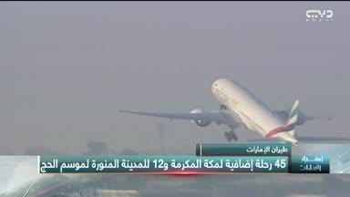 أخبار الإمارات – طيران الإمارات: 45 رحلة إضافية لمكة المكرمة و12 للمدينة المنورة لموسم الحج
