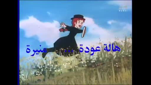 المسلسل الكرتوني شما في البراري الخضراء: الحلقة 38