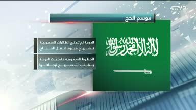 """أخبار الإمارات - """"موسم الحج"""" الدوحة لم تمنح الطائرات السعودية تصريح هبوط لنقل الحجاج"""