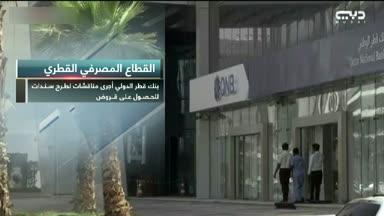 """أخبار الإمارات - """"القطاع المصرفي القطري"""" أزمة تمويل خانقة تهدد البنوك القطرية"""