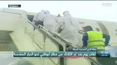بعثة الحج الرسمية للدولة تغادر يوم الثلاثاء من مطار أبوظبي نحو الديار المقدسة