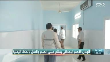 أخبار الإمارات - الهلال الأحمر الإماراتي يفتتح مبنى الصدر والسل بالمكلا اليمنية