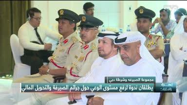 مجموعة الصيرفه وشرطة دبي يطلقان ندوة لرفع مستوى الوعي حول جرائم الصيرفة والتحويل المالي