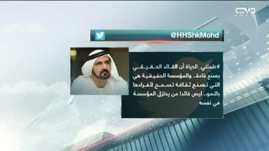 أخبار الإمارات – محمد بن راشد: ليس قائداً من يختزل المؤسسة في نفسه