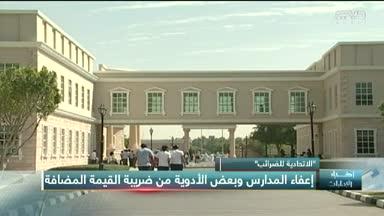 """أخبار الإمارات  - """"الاتحادية للضرائب"""" إعفاء المدراس وبعض الأدوية من ضريبة القيمة المضافة"""